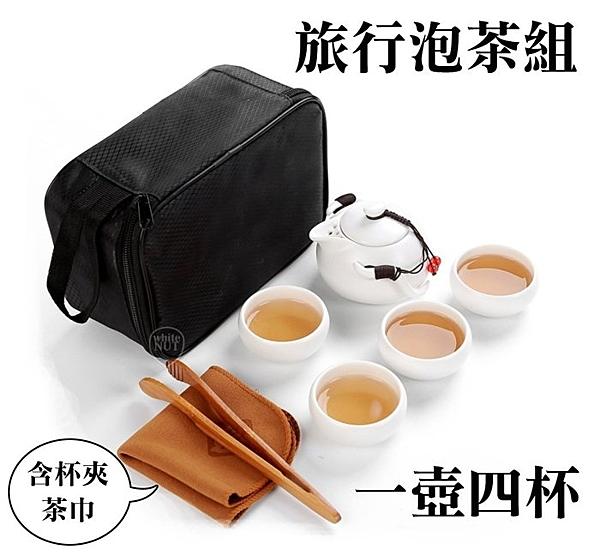 便攜泡茶組 (小) 一壺四杯 白色 (含茶夾) | OS小舖