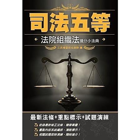 2019年法院組織法搶分小法典(司法五等適用)【最新法條 重點標示 試題演練】