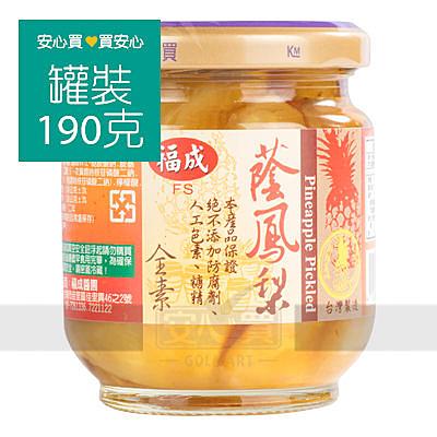 【福成】蔭鳳梨190g玻璃瓶/罐,全素,不含防腐劑