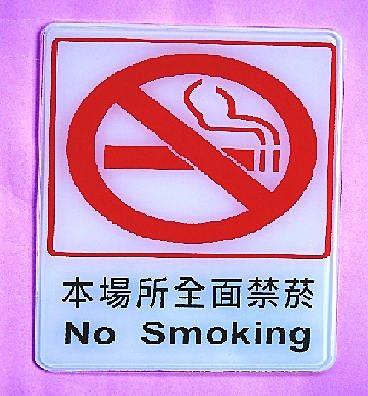 告示牌-本場所全面禁菸15*23cm