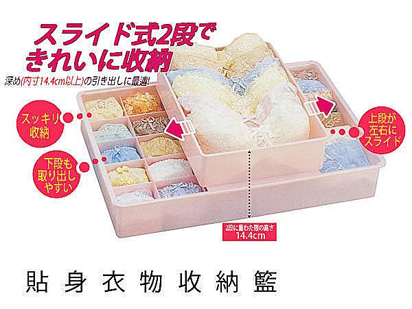 日本設計 貼身衣物收納籃 內褲整理盒 內衣收納 收納盒 襪子毛巾【YV3461】BO雜貨