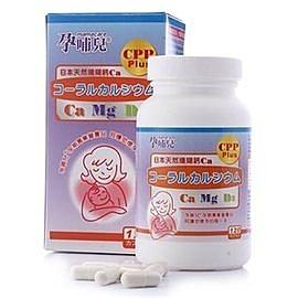孕哺兒 日本珊瑚鈣膠囊 300粒【德芳保健藥妝】