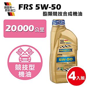 RAVENOL日耳曼FRS SAE 5W-50 酯類競技合成機油(4入