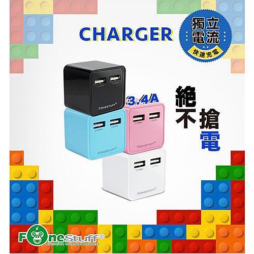 FONESTUFF 瘋金剛 FW001 3.4A 雙USB 充電器