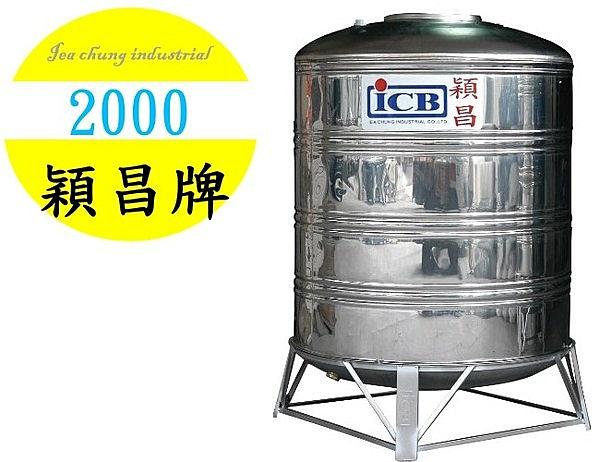 【亞昌】穎昌牌2000 不鏽鋼水塔附槽架 **SI-2000**