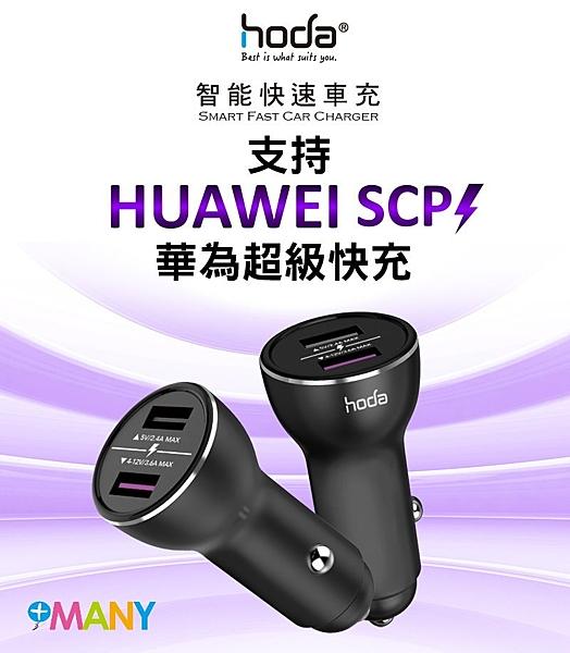 hoda 車充 原廠 SC-B 6A 快速充電 QC3.0 支援 Huawei 華為 超級快充 雙USB 充電器 車用
