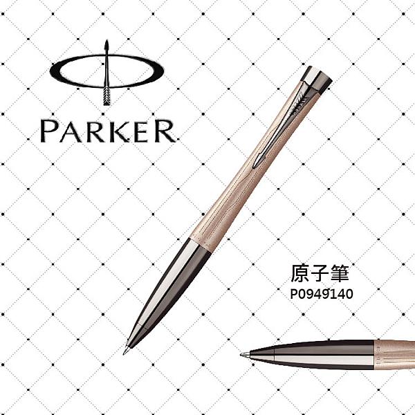 派克 PARKER URBAN 都會系列 電路紋 玫瑰金 原子筆  P0949140