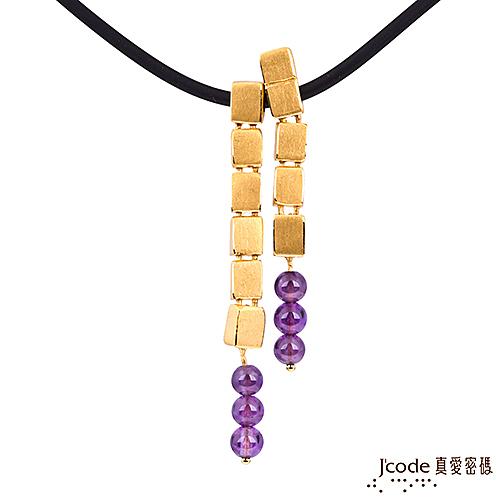 J'code真愛密碼 紫色夢幻 黃金墜子 送項鍊
