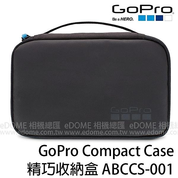 GoPro Compact Case 精巧收納盒 for GoPro 專用收納保護盒 (24期0利率 免運 台閔公司貨) ABCCS-001 GoPro 專用包