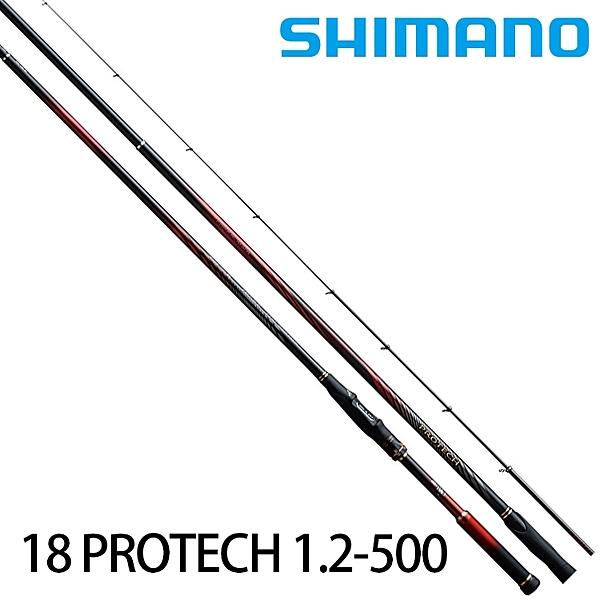 漁拓釣具 SHIMANO 18 PROTECH 1.2-500 [磯釣竿]