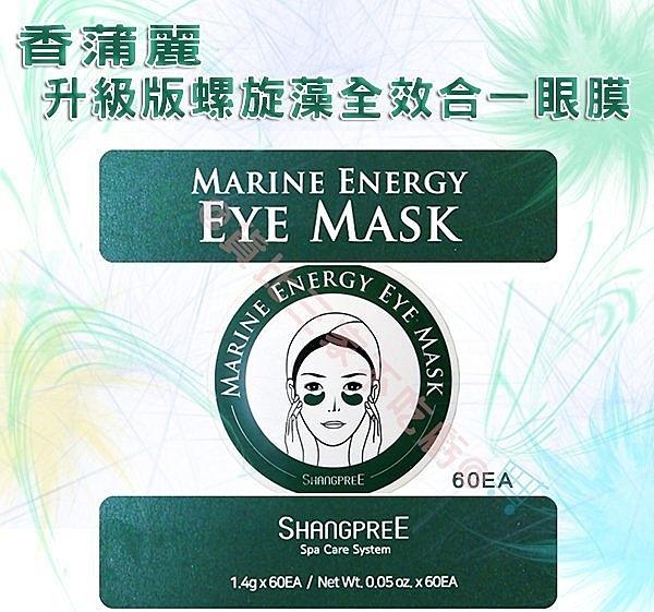 SHANGPREE 香蒲麗 眼膜 細紋 彈力 肌膚乾燥 魚尾紋 修護 眼周 舒壓 透潤 螺旋藻 蒸氣 眼罩