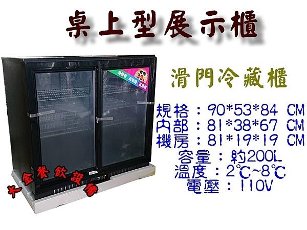 208公升桌上型/拉門冷藏櫃/滑門展示冰箱/小菜櫃/飲料冷藏櫃/營業用玻璃展示冰箱/大金餐飲設備