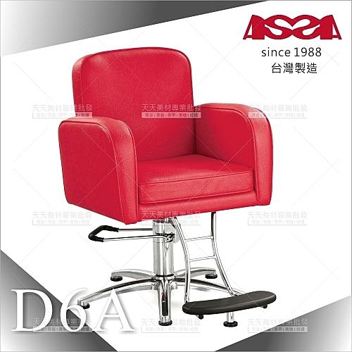 台灣亞帥ASSA | D6A舒活沙發椅-鋁合金五爪腳座(四色)[64653]開業設備