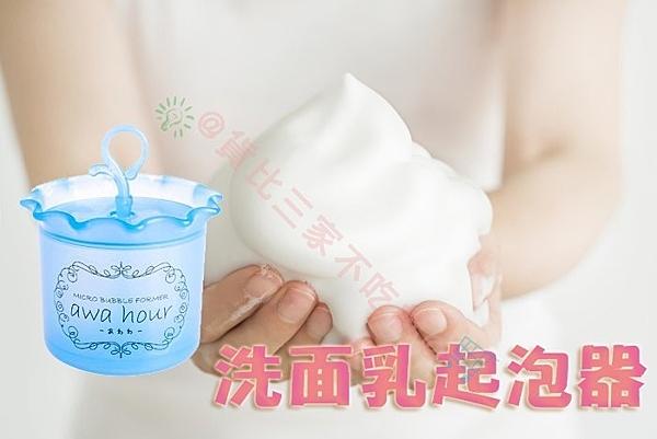 泡泡起泡杯 角質 泡泡製造PUFF 潔面 黑頭 粉刺 深層 毛孔 美容 按摩 潔顏 細緻 柔軟 舒適 清潔