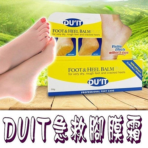 DUIT 急救腳膜50g duit 足膜 嫩腳後跟幹裂去死皮 護足霜 護腳膏 緩解足部皸裂