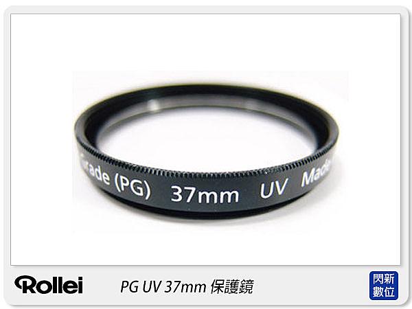 Rollei 德國祿來 Pro Grade UV 37mm 保護鏡(37,PG UV,日本製造)