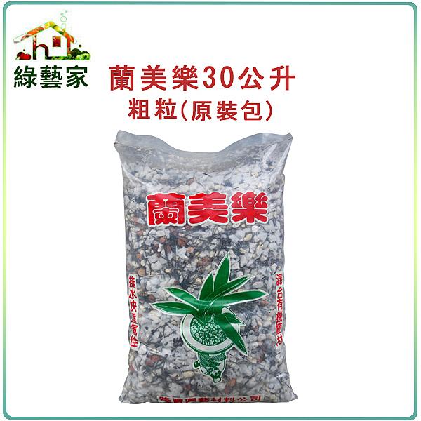 【綠藝家001-A05】蘭美樂30公升原裝包-粗粒