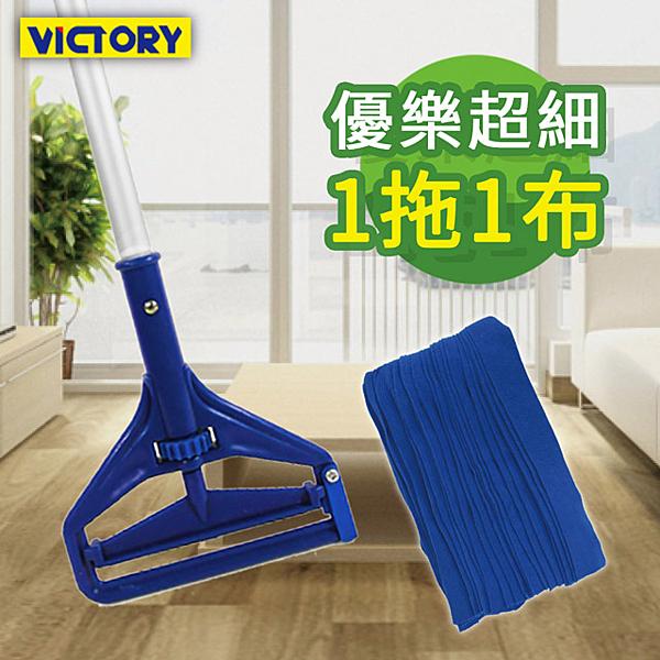【VICTORY】優樂超細纖維拖把(1拖1布)#1025037 台製拖把 超強吸水