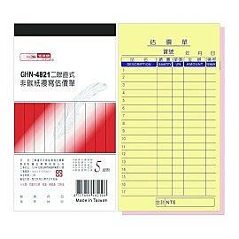 【金玉堂文具】光華牌  GHN-4821 二聯直式非碳紙複寫估價單  20本/盒