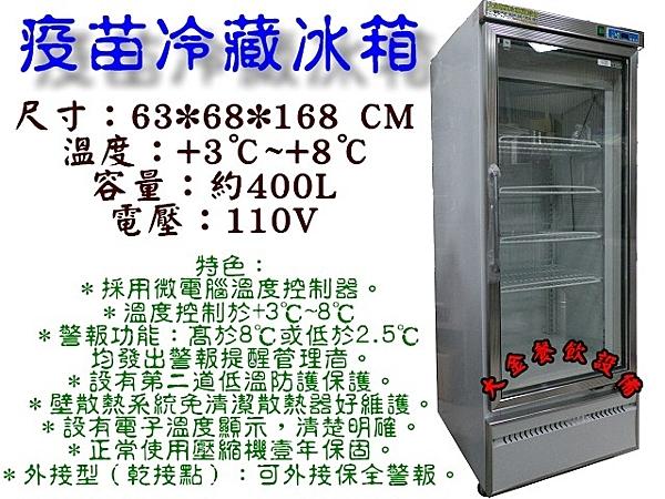 醫療400公升疫苗冰箱/疫苗冷藏冰箱/冰箱/專業醫療冷藏冰箱/醫療冰箱/疫苗儲存櫃/疫苗冷藏櫃/大金