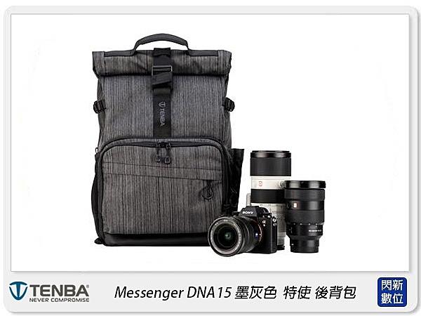 Tenba 天霸 Messenger DNA15 墨灰色 特使 雙肩後背包 相機包 攝影包 638-385