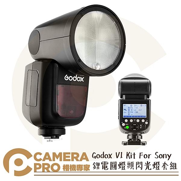 ◎相機專家◎ 免運 Godox 神牛 V1 Kit Sony 鋰電圓燈頭閃光燈組 Profoto A1 開年公司貨