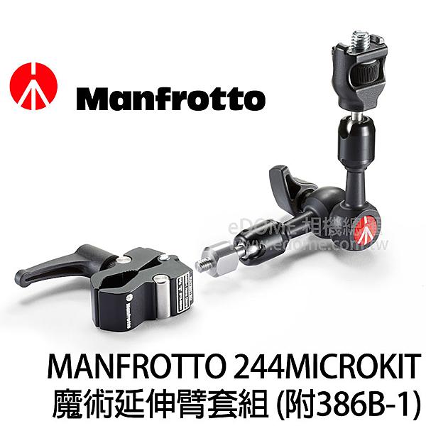 MANFROTTO 曼富圖 244MICROKIT 附 368-1 魔術延伸臂套組 (24期0利率 免運 正成公司貨) 支援 Easy Link