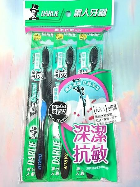 【黑人 炭絲深潔牙刷(3支入)】716151牙刷 口腔清潔【八八八】e網購