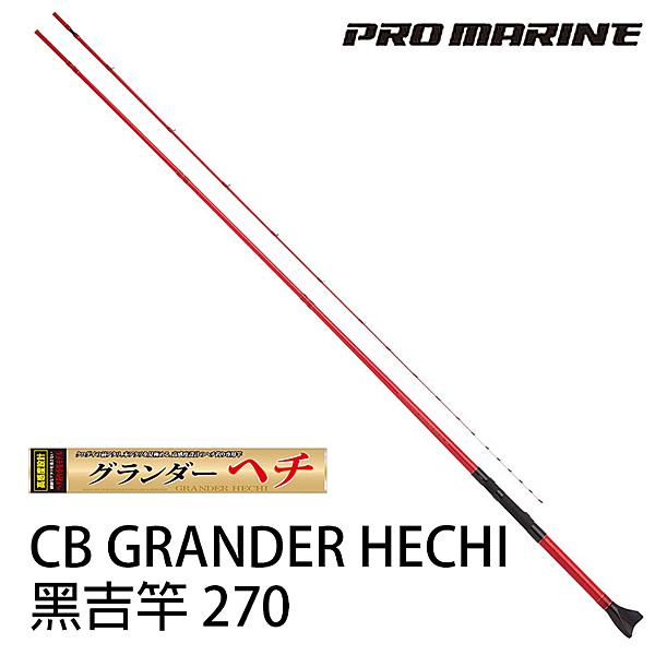 漁拓釣具 PRO MARINE CB GRANDER HECHI 270 [黑吉竿]