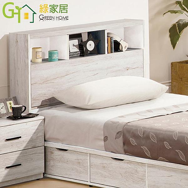 【綠家居】波米亞 時尚3.5尺木紋單人床頭箱(二色可選)
