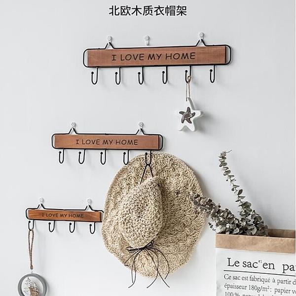 北歐掛鉤壁掛收納衣架創意裝飾衣帽置物架【步行者戶外生活館】