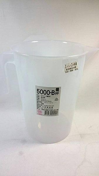 5000cc 量杯 B【34000995】量杯 量米杯 量測器具《八八八e網購
