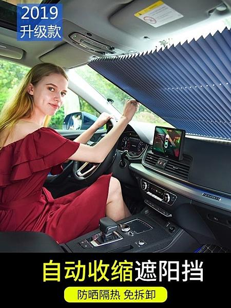 汽車遮陽擋車內防曬隔熱神器前檔風玻璃車窗遮陽板