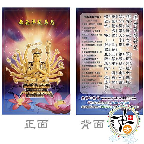 準提菩薩B1(精緻佛卡)50張 +城市解脫咒貼紙(2張) 【十方佛教文物】