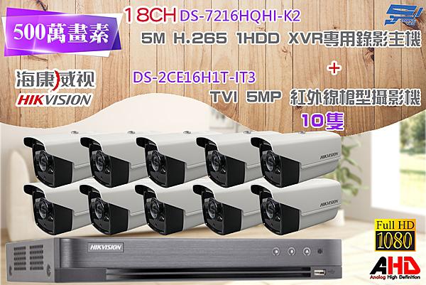 屏東監視器 海康 DS-7216HQHI-K1 1080P XVR H.265 專用主機 + TVI HD DS-2CE16H1T-IT3 5MP EXIR 紅外線槍型攝影機 *10