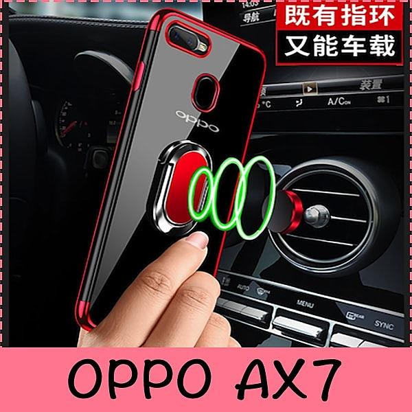 【萌萌噠】歐珀 OPPO AX7 / AX7 pro  三節電鍍邊框 指環支架款 車載磁吸 全包防摔透明軟殼 手機殼