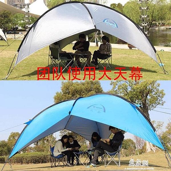 戶外塗銀超大防紫外線沙灘涼棚簡易帳篷燒烤遮陽天幕遮陰棚YYJ 易家樂