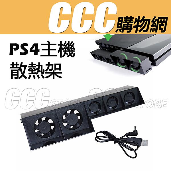PS4 溫控自動風扇 後置 散熱風扇 渦輪風扇