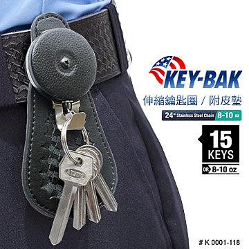 KEY BAK 伸縮鑰匙圈附皮墊 (鋼鏈款) #0001-118【AH31058】99愛買生活百貨