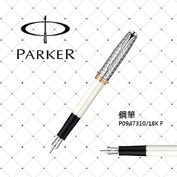 派克 PARKER SONNET 女性商籟系列 羽絨白夾 鋼筆  P0947310/F 18k