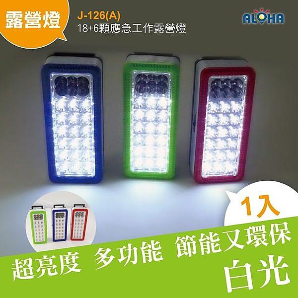 露營 設備 18+6顆應急工作露營燈.帳篷燈.LED照明 J-126(A)