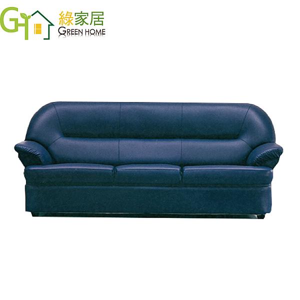 【綠家居】包斯 時尚透氣皮革三人座沙發(四色可選)