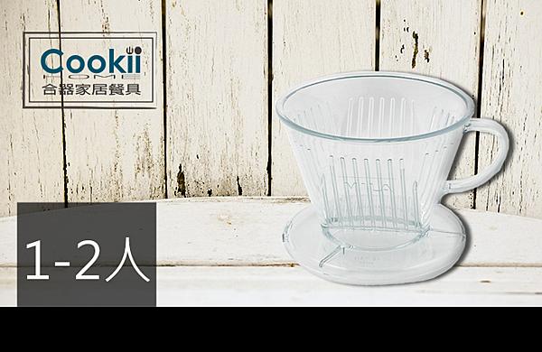 【咖啡濾器AS】1~2人 生活居家實用咖啡濾器AS【禾器家居】餐具 25Ci0339