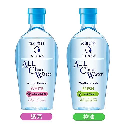 SENKA 洗顏專科 超微米透亮/控油卸粧水 230ml 卸妝【BG Shop】2款可選