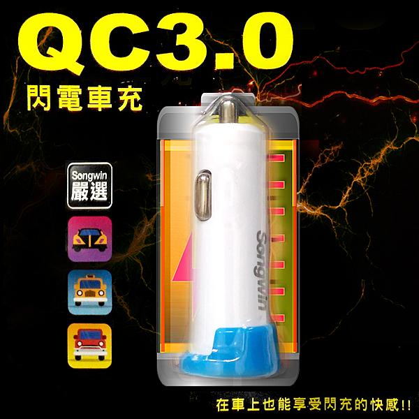 3A QC3.0 汽車快速車充/車用/充電器/USB快充/快速充電/智能車用/車載/快速充電/智能車充/多重保護