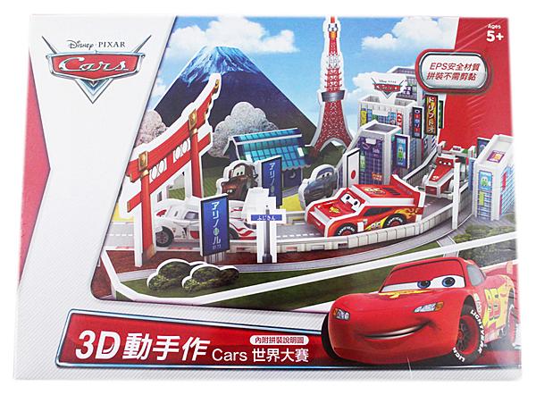 【卡漫城】 Cars 3D 東京賽道場景 動手作 ㊣版 閃電麥坤 遊戲 益智 拼圖 兒童 DIY 汽車總動員