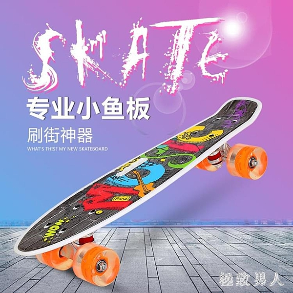 兒童滑板小魚板2018新款男女生四輪閃光PU大輪手提少年滑板車刷街TA8063【極致男人】