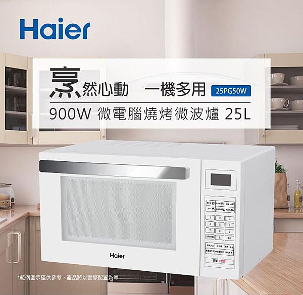 Haier 海爾 25L 900W 微電腦燒烤微波爐 25PG50W