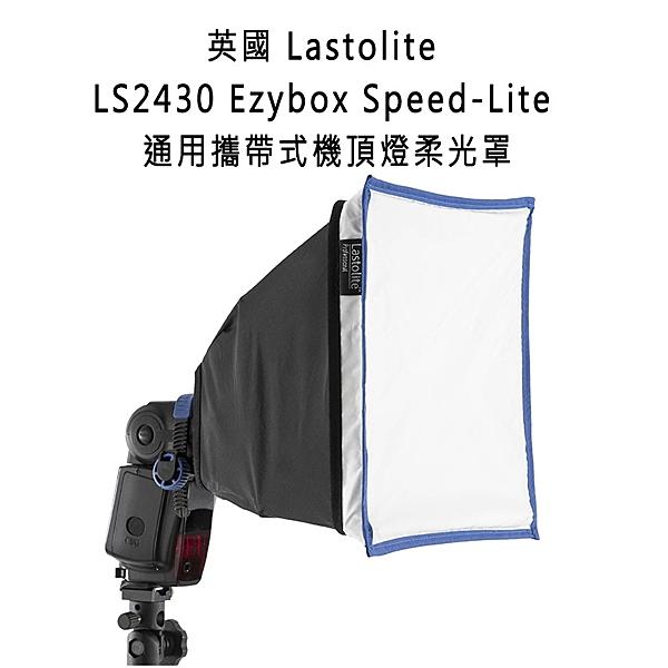 黑熊館 英國 Lastolite LS2430 Ezybox Speed-Lite 通用攜帶式機頂燈柔光罩 閃光燈 兩層柔光布