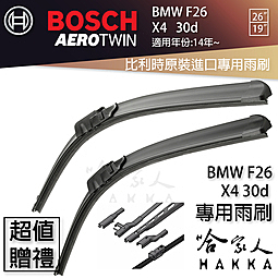 BOSCH BMW F26 X4 30d 14年~ 歐規專用雨刷 免運 贈潑水劑 26 19 兩入